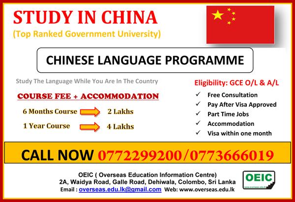 Overseas Education Information Center